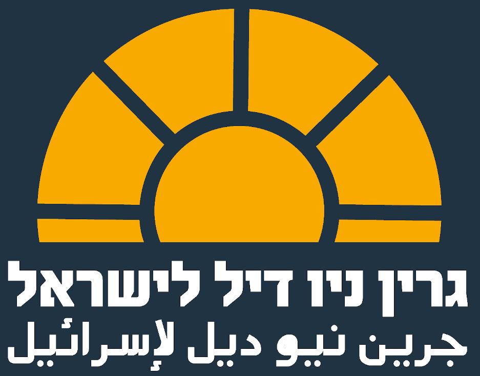 גרין ניו דיל לישראל جرين نيو ديل لإسرائيل